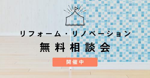 7/9~8/11 リフォーム・リノベーション相談会(個別無料)