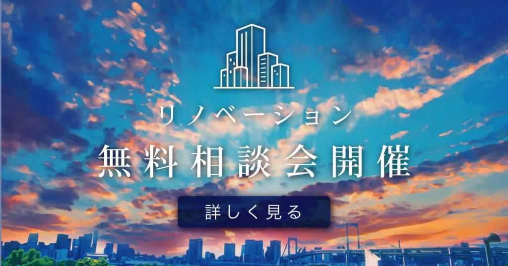 8/21~9/18 リフォーム・リノベーション相談会(個別無料)