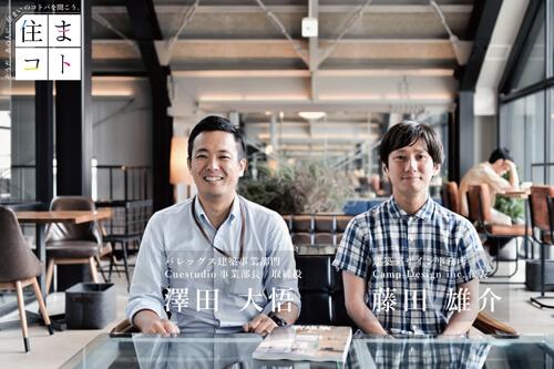 対談インタビュー 『住まコト』 Vol.1 藤田雄介さん