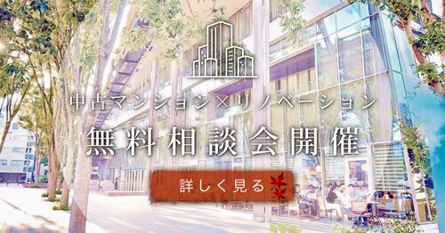 10/6~11/4 中古マンション×リフォーム・リノベーション相談会(個別無料)