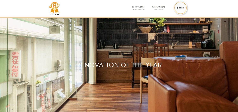 リノベーション・オブ・ザ・イヤー2017にCuestudio事例がエントリーしています。
