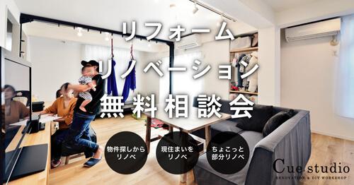 12/1~12/23 リフォーム・リノベーション無料相談会(個別)