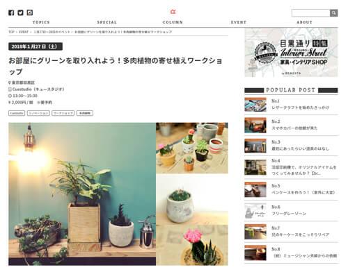 【掲載情報】ライフスタイルマガジンWEBメディア「リノスタ」に紹介されました。
