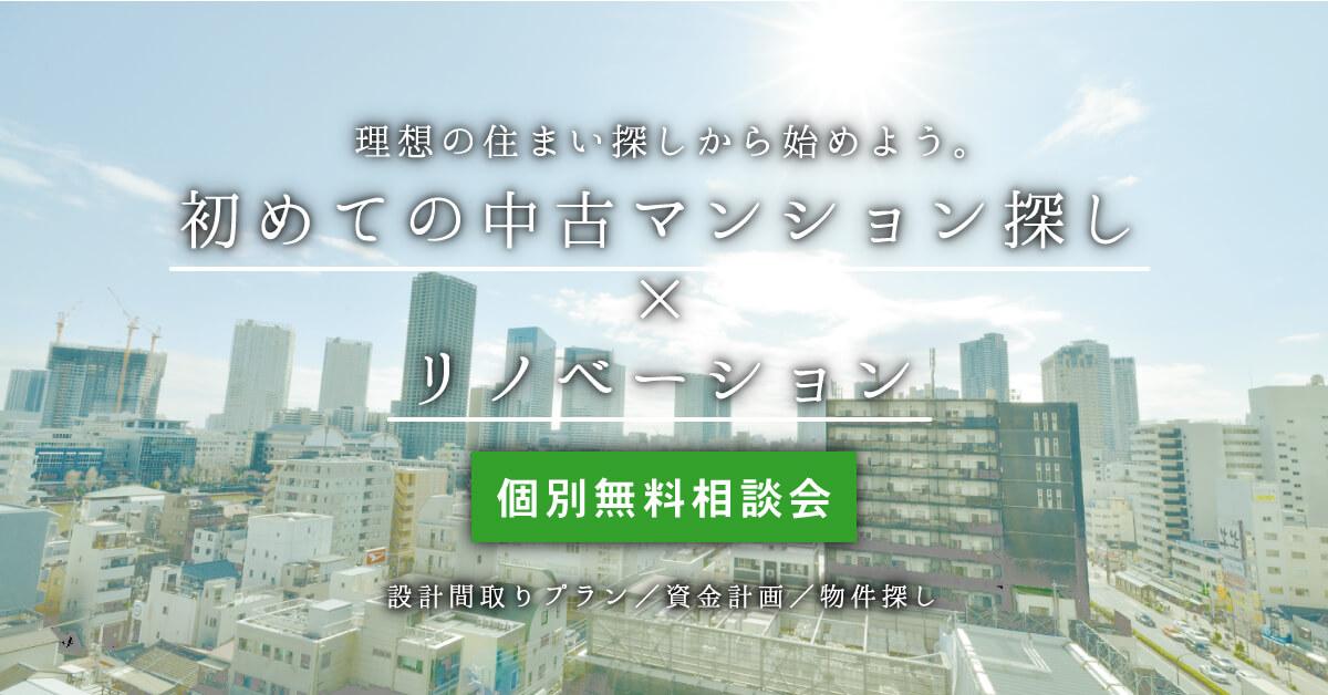 4/20~5/1 中古マンション探し×リノベーション相談会(個別無料)