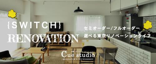リノベーション向きマンションSWITCH