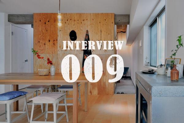 リノベーションインタビュー009:ラフだけどシンプル。ラーチ合板のボックス収納と土間でつくる夫婦のSOHOリノベーション空間