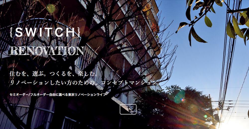 リノベーション向きマンション『SWITCH』