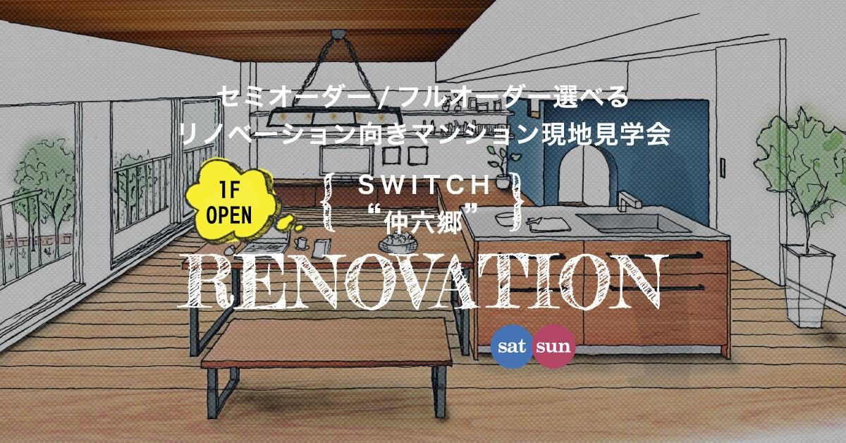 6/16(土), 17(日) リノベーション向きマンション現地見学会@蒲田・仲六郷