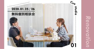 【1月25日/26日】自分たちらしく暮らすためのリノベーション相談会(個別無料)
