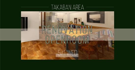 5/1(水) リノベーション住宅完成見学会@目黒区・鷹番エリア(事前予約制)