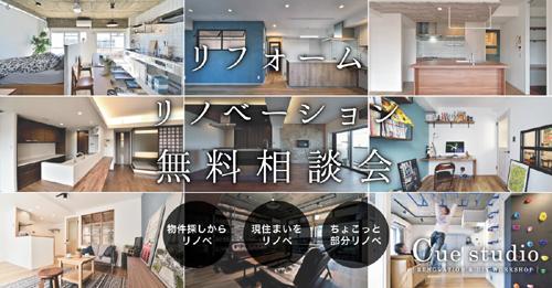 8/22~9/30 マンション・戸建てリフォーム・リノベーション相談会(個別無料)