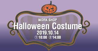 10/14(月・祝)WS「ハロウィン用衣装づくりワークショップ」