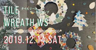 12/14(土)WS「モザイクタイルリースワークショップ」