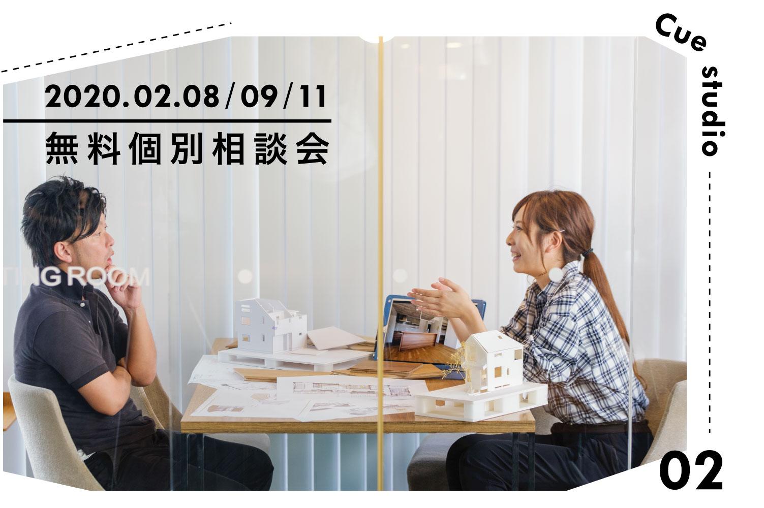 【2/8(sat).9(sun).11(tue)】 自分たちらしく暮らすためのリノベーション相談会(個別無料)