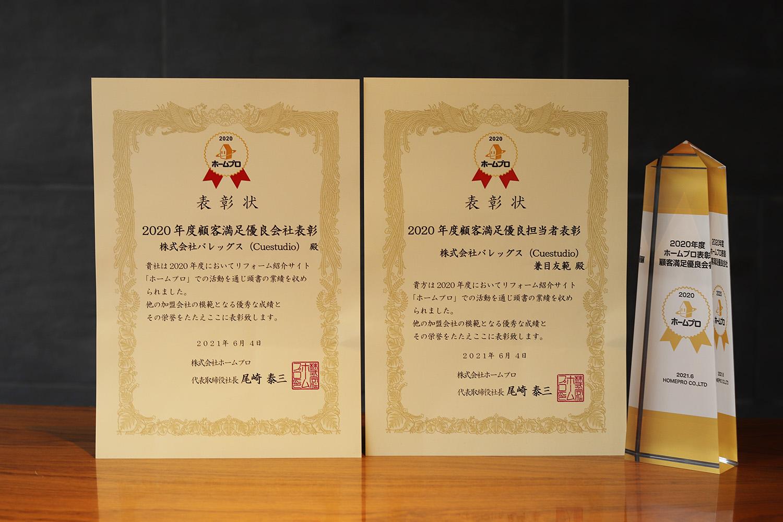 【ホームプロ】顧客満足優良会社・担当者に選ばれました!