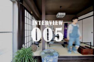 リノベーションインタビュー#005