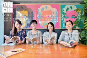 対談インタビュー 『住まコト』 Vol.2 リノベ女子ーズ座談会